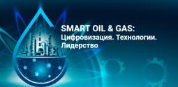 25-26 июня 2018 года в Атырау состоится крупнейший международный отраслевой саммит «SMART OIL & GAS: Цифровизация. Технологии. Лидерство», который соберет представителей из 7 стран-участниц для обмена опытом в сфере цифрового нефтегаза