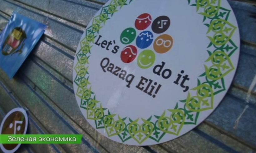 Зелёная экономика. Казахстан готовится ко Всемирному дню чистоты