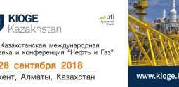 Конференция KIOGE 2018: драйверы роста нефтедобывающей отрасли, цифровизация и изменения в законодательстве