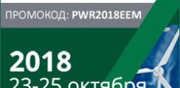 Международная выставка Powerexpo Almaty 2018 отражает энергетический потенциал страны