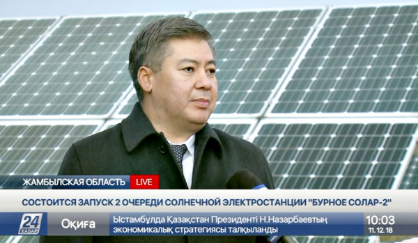Жамбыл облысында Орталық Азиядағы ең ірі күн электр станциясы іске қосылады