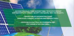 Как энергетический сектор Казахстана будет переходить на принципы наилучших доступных технологий