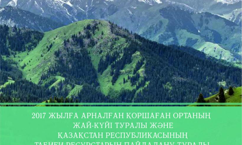 Опубликован Национальный доклад о состоянии окружающей среды и об использовании природных ресурсов Республики Казахстан за 2017 год