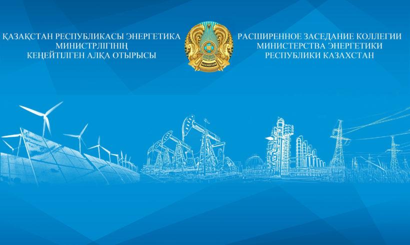 Расширенное заседание коллегии Министерства энергетики РК