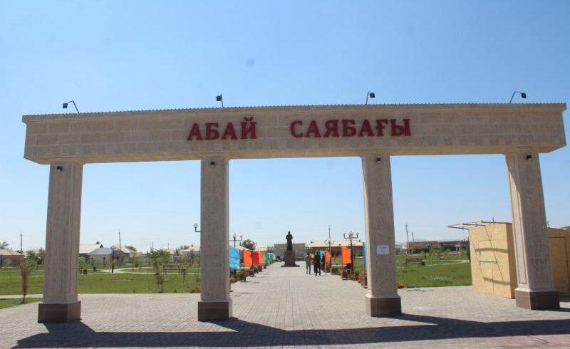 Парк имени Абая открылся в Туркестанской области