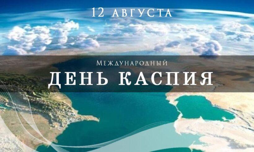 12 августа – Международный День Каспия
