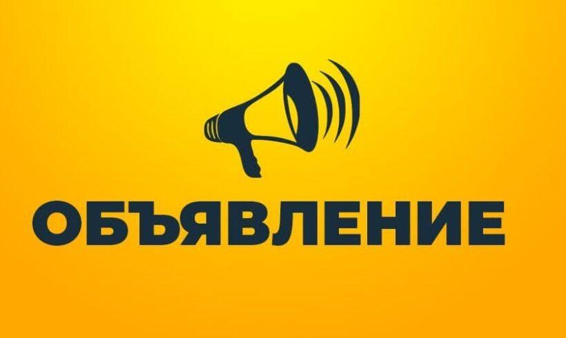 Объявление о Проведении общественных слушаний централизовано на Едином экологическом портале